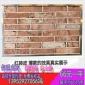 仰明老砖 旧红砖 青砖 做旧外墙砖 仿古砖 文化石 砖头